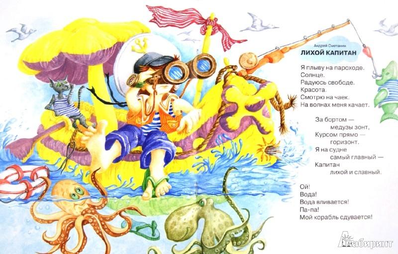 Иллюстрация 1 из 21 для Рядышком присядете? - Сметанин, Шипошина | Лабиринт - книги. Источник: Лабиринт
