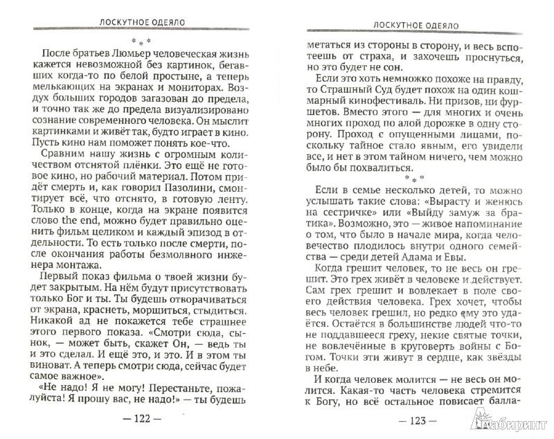 Иллюстрация 1 из 9 для Пыль на соломенных погонах - Андрей Протоиерей | Лабиринт - книги. Источник: Лабиринт