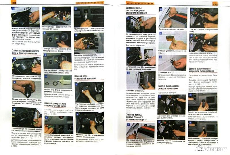 Иллюстрация 1 из 7 для Газель с двигателями 2,3; 2,5; 2,5i; 2,9. Устройство, обслуживание, диагностика, ремонт   Лабиринт - книги. Источник: Лабиринт