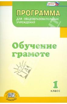Программа для общеобразовательных учреждений. Обучение грамоте. 1 класс. ФГОС
