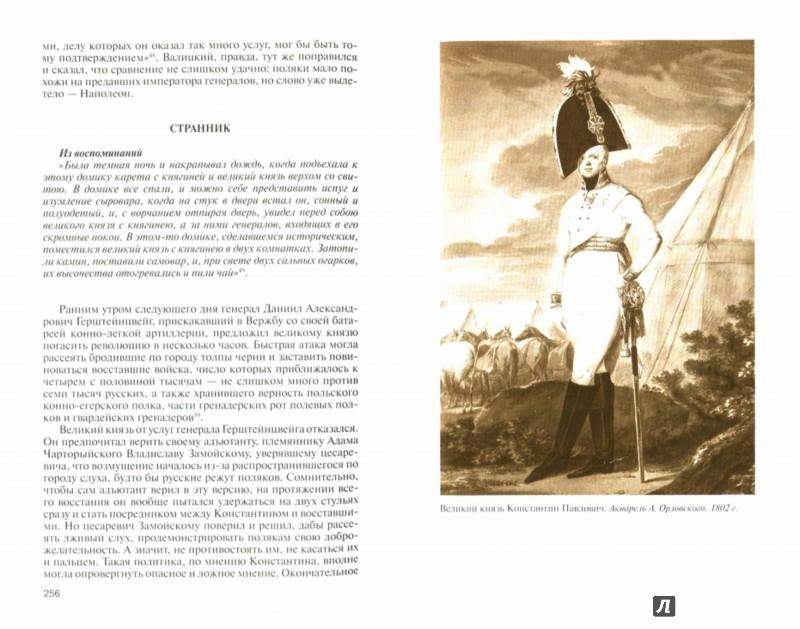 Иллюстрация 1 из 40 для Константин Павлович - Майя Кучерская   Лабиринт - книги. Источник: Лабиринт