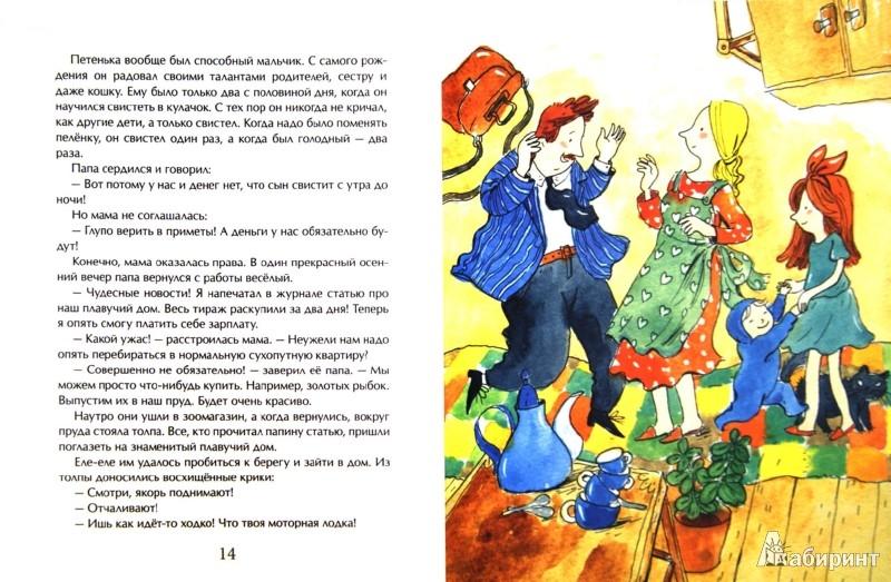 Иллюстрация 1 из 19 для Плавучий дом - Екатерина Зверева | Лабиринт - книги. Источник: Лабиринт
