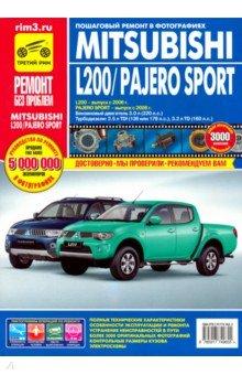 Mitsubishi Pajero Sport c 2008г. L200 c 2006г. Эксплуатация, техническое обслуживание и ремонт накладки на пороги mitsubishi pajero sport i 2005 2008