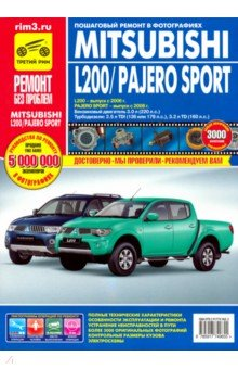 Mitsubishi Pajero Sport c 2008г. L200 c 2006г. Эксплуатация, техническое обслуживание и ремонт наталья горбаневская круги по воде январь 2006 – август 2008
