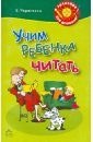 Учим ребенка читать, Черенкова Елена Феликсовна
