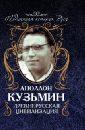 Кузьмин Аполлон Григорьевич Древнерусская цивилизация