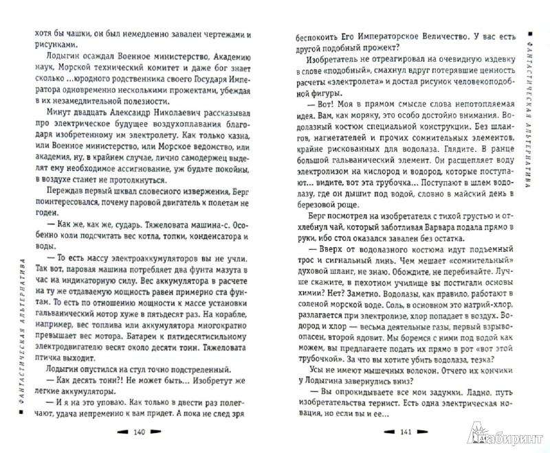 Иллюстрация 1 из 20 для Подлодки адмирала Макарова - Анатолий Матвиенко   Лабиринт - книги. Источник: Лабиринт
