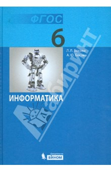 Книга Информатика класс Учебник ФГОС Босова Босова  Информатика 6 класс