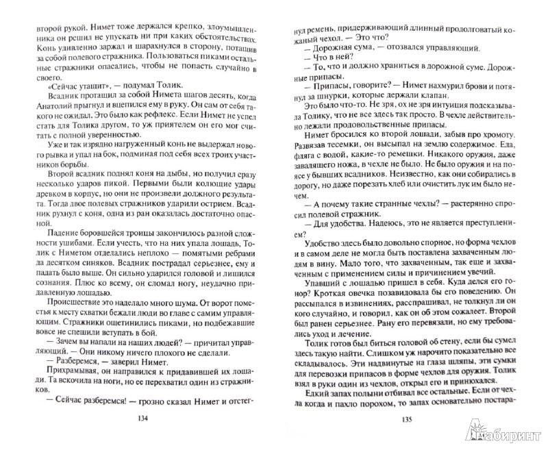 Иллюстрация 1 из 28 для Точка покоя - Валерий Афанасьев | Лабиринт - книги. Источник: Лабиринт