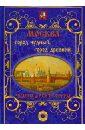 Маневич И. А., Шахов М. А. Москва. Город чудный, город древний. Чудеса архитектуры