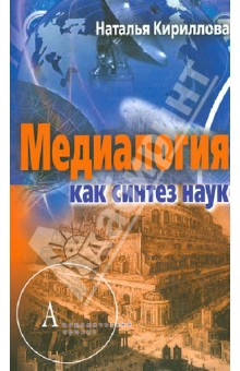 Медиалогия как синтез наук