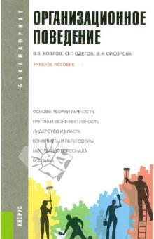 Организационное поведение. Учебное пособие фондовый рынок учебное пособие для вузов экономического профиля