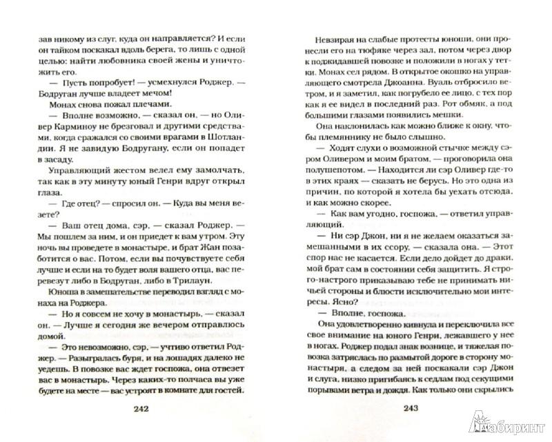 Иллюстрация 1 из 8 для Дом на берегу - Дафна Дюморье | Лабиринт - книги. Источник: Лабиринт