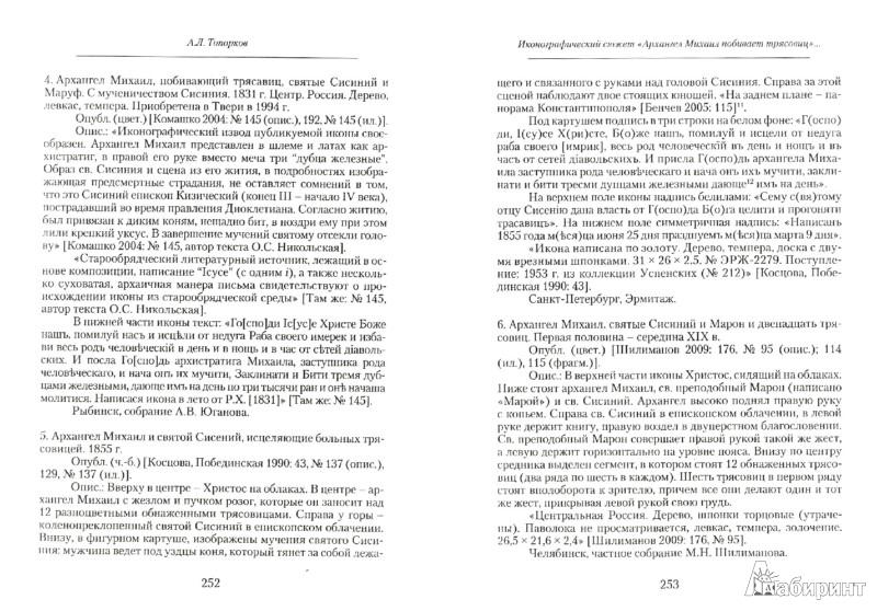 Иллюстрация 1 из 19 для In Umbra. Демонология как семиотическая система. Альманах. Выпуск 1 | Лабиринт - книги. Источник: Лабиринт