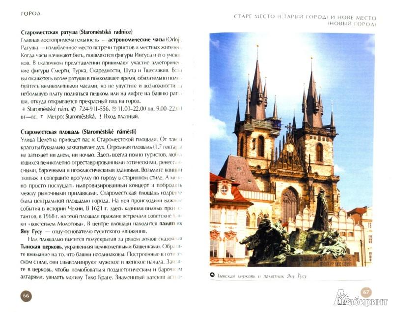 Иллюстрация 1 из 7 для Прага. Путеводитель - Кэролайн Зуковски | Лабиринт - книги. Источник: Лабиринт