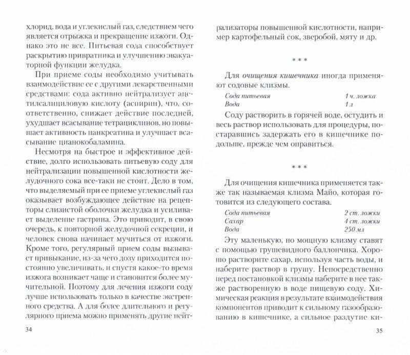 Иллюстрация 1 из 6 для Сода. Мифы и реальность - Иван Неумывакин | Лабиринт - книги. Источник: Лабиринт