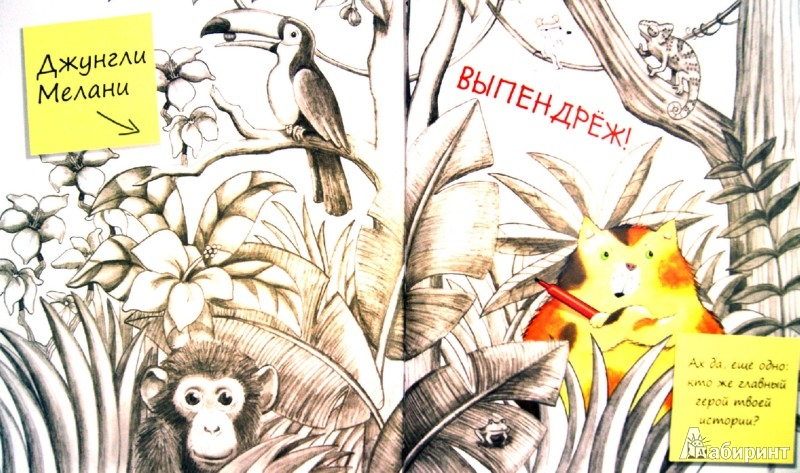 Иллюстрация 1 из 5 для Шедевр Честера - Мелани Уатт   Лабиринт - книги. Источник: Лабиринт