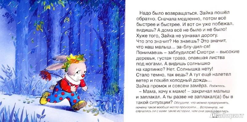 Иллюстрация 1 из 10 для Зайка потерялся - Сергей Савушкин | Лабиринт - книги. Источник: Лабиринт