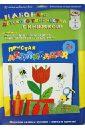 Цветы. Набор для детского творчества с книжкой, ГОФРИРОВАННЫЕ ПОДЕЛИКИ. 2+ (С2262-01)