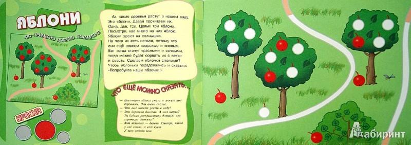 Иллюстрация 1 из 6 для В саду. Рисование без кисточки. Для детей от 2-х лет - М. Колпакова   Лабиринт - книги. Источник: Лабиринт