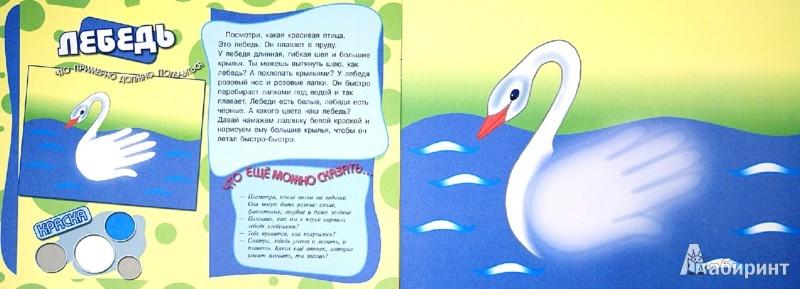 Иллюстрация 1 из 5 для Кто где живет. Рисование без кисточки. Для детей от 2-х лет | Лабиринт - книги. Источник: Лабиринт