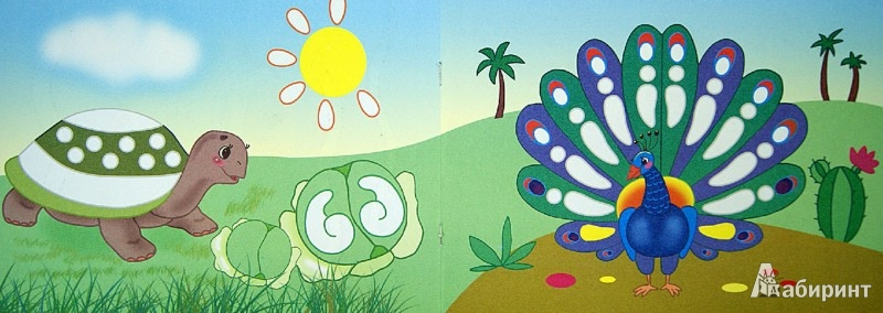 Иллюстрация 1 из 18 для Чудесный остров. Рисование без кисточки. Для детей от 2-х лет - М. Колпакова | Лабиринт - книги. Источник: Лабиринт