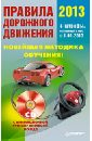Правила дорожного движения 2013. Новейшая методика обучения (+CD),
