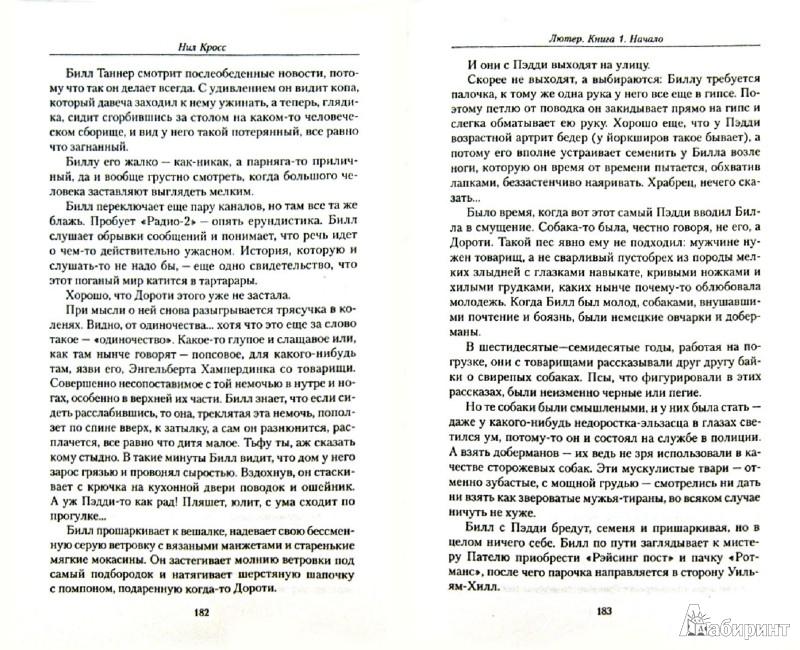Иллюстрация 1 из 14 для Лютер. Книга 1. Начало - Нил Кросс   Лабиринт - книги. Источник: Лабиринт