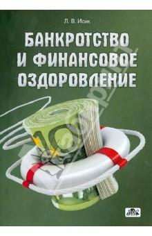 Банкротство и финансовое оздоровление. Учебное пособие