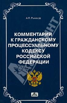 Комментарии к Гражданскому Процессуальному кодексу РФ инструкция по движению поездов и маневровой работе на железнодорожном транспорте рф