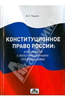 Конституционное право России. Курс лекций с мультимедийными презентациями от Лабиринт