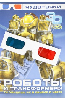 Роботы и трансформеры (+3D стерео-очки)