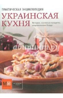 Практическая энциклопедия. Украинская кухня. История, основные продукты, национальные блюда