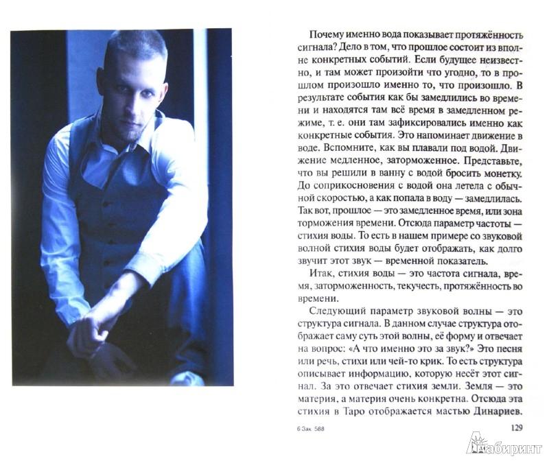 Иллюстрация 1 из 24 для Четыре касты. Кто вы? - Алексей Похабов   Лабиринт - книги. Источник: Лабиринт