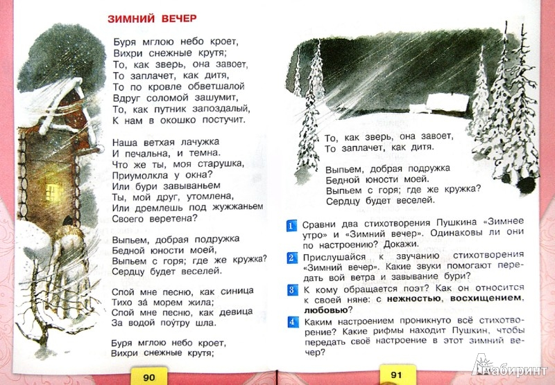 Иллюстрация 1 из 27 для Литературное чтение. 3 класс. Учебник в 2 частях (комплект). (+CD). ФГОС - Климанова, Горецкий, Виноградская, Голованова, Бойкина   Лабиринт - книги. Источник: Лабиринт