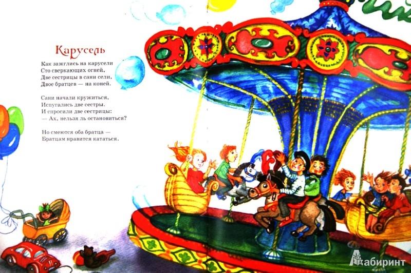 Иллюстрация 1 из 32 для Карусель - Александр Введенский | Лабиринт - книги. Источник: Лабиринт