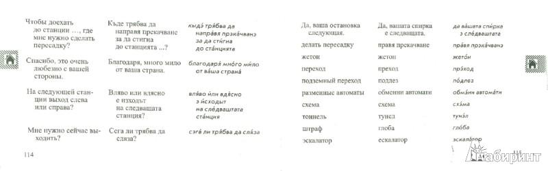 Иллюстрация 1 из 5 для Русско-болгарский разговорник - Тамара Юровская | Лабиринт - книги. Источник: Лабиринт