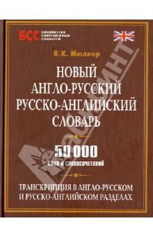 Новый англо-русский, русско-английский словарь. 50000 слов и словосочетаний