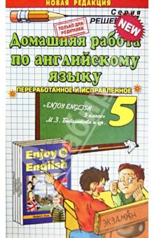 """Домашняя работа по английскому языку. 5 класс. К уч. М.З. Биболетовой м др. """"Английский язык"""""""