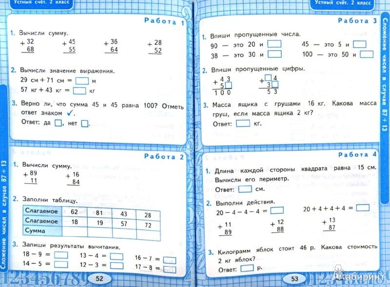 Книга математика 3 класс богданович смотреть задания