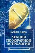 Лекции по хорарной астрологии
