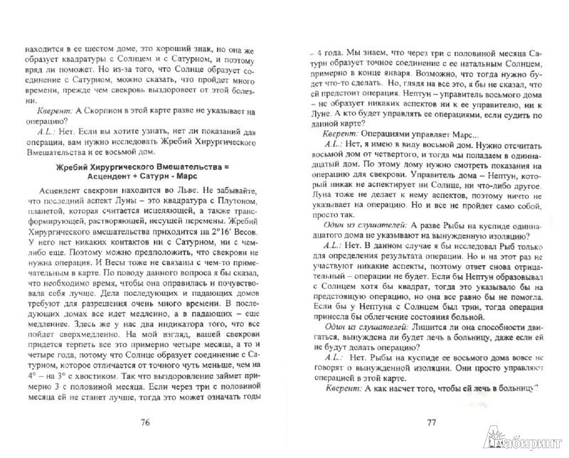 Иллюстрация 1 из 9 для Лекции по хорарной астрологии - Альфи Лявуа | Лабиринт - книги. Источник: Лабиринт
