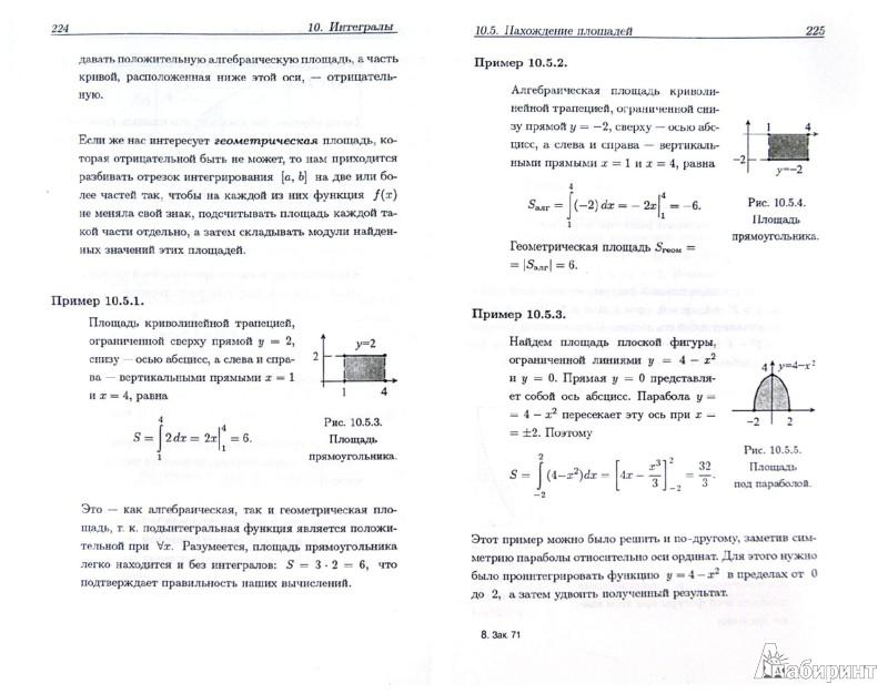 Иллюстрация 1 из 15 для Элементарное введение в высшую математику - Колесов, Романов | Лабиринт - книги. Источник: Лабиринт