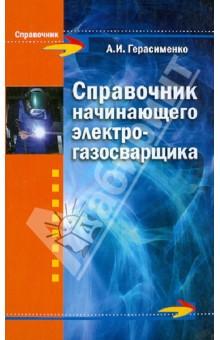 Справочник начинающего электрогазосварщика