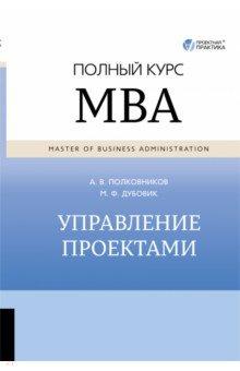 Управление проектами. Полный курс MBA книги проспект управление социальными проектами монография