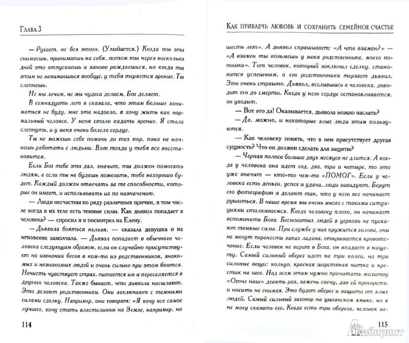 Иллюстрация 1 из 6 для Как привлечь любовь и сохранить семейное счастье - Комлев, Люлякова | Лабиринт - книги. Источник: Лабиринт