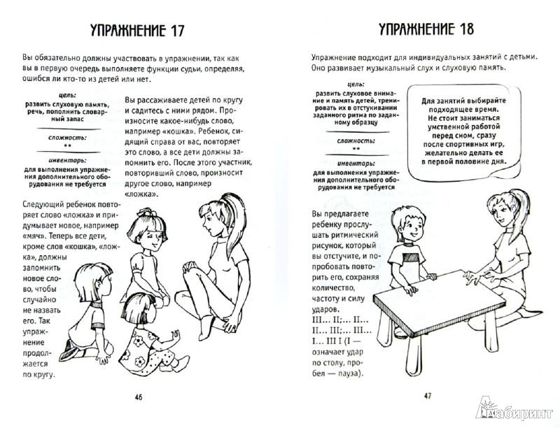 Иллюстрация 1 из 33 для Тренируем память. Упражнения для простого запоминания для занятий с детьми от 4 лет - Анастасия Круглова | Лабиринт - книги. Источник: Лабиринт
