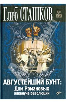 Августейший бунт. Дом Романовых накануне революции дом романовых