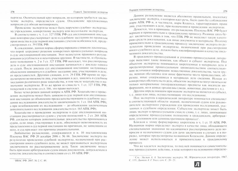 Иллюстрация 1 из 6 для Традиционные и нетрадиционные средства доказывания в гражданском и арбитражном процессе. Монография - Александр Боннер | Лабиринт - книги. Источник: Лабиринт