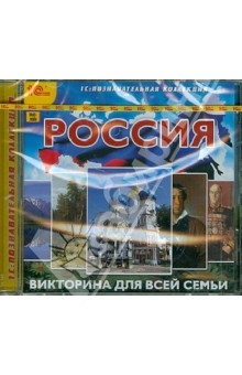 Россия. Викторина для всей семьи (DVD)